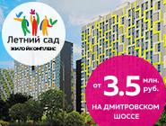 ЖК «Летний Сад» на Дмитровском ш. От 3,5 млн рублей